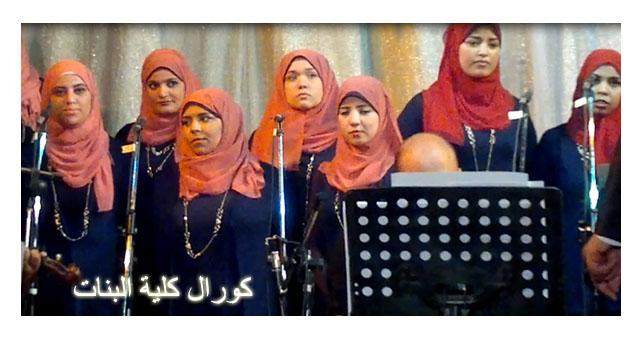 أحرز فريق كورال كلية البنات المركز الأول على مستوى جامعة عين شمس ضمن فعاليات النشاط الفنى