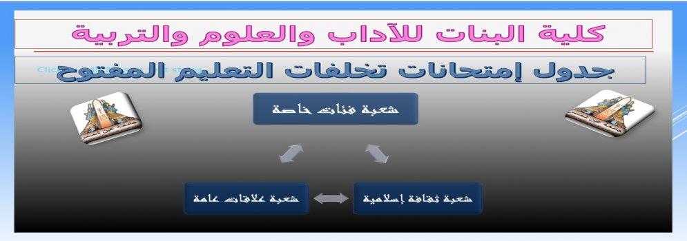 جدول إمتحانات تخلفات التعليم المفتوح