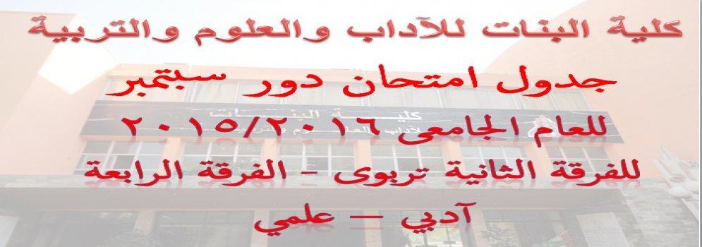 جدول امتحان دور سبتمبر  للعام الجامعى 2015/2016  للفرقة الثانية تربوى - الفرقة الرابعة  آدبي – علمي