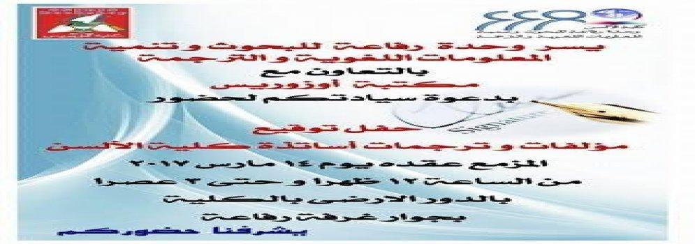 Cérémonie de signature des écritures et traductions des professeurs d'Al-Alsun