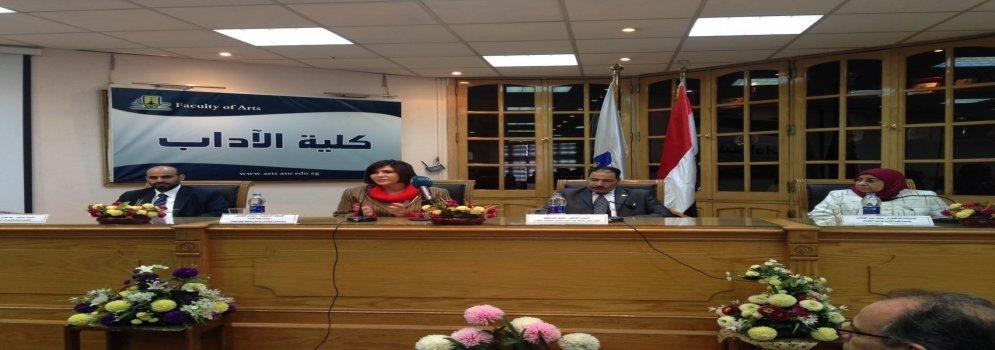 Protocole de coopération entre la faculté des arts, de l'université Ain Shams et la faculté des arts de l'université du Kowéit
