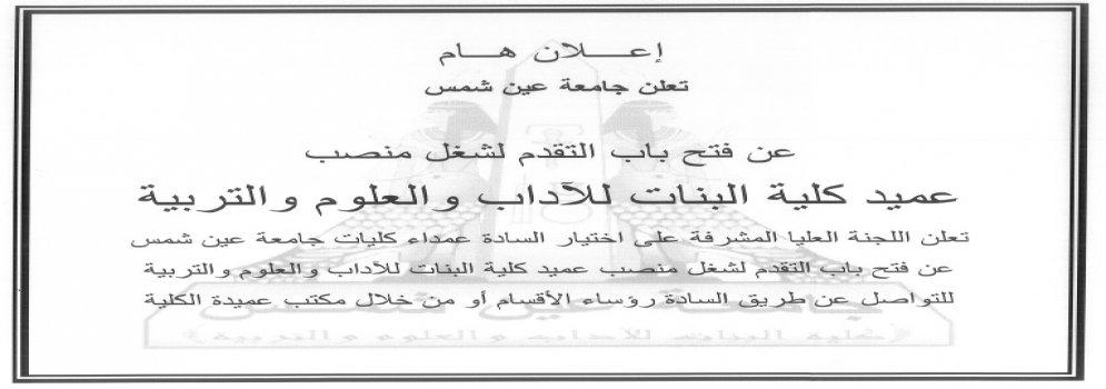 اعلان عن فتح باب التقديم لشغل منصب عميد كلية البنات للآداب والعلوم والتربية