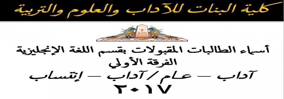 أسماء الطالبات المقبولات بقسم اللغة الإنجليزية   آداب – عــام / آداب – إنتساب  2017