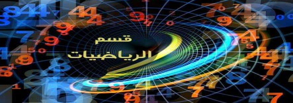 برنامج بكالوريوس العلوم في الرياضيات والعلوم الاكتوارية