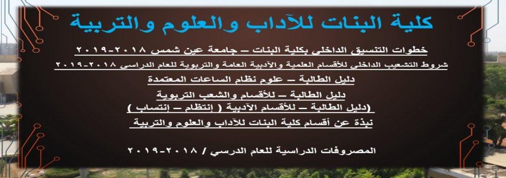 خطوات التنسيق الداخلي بكلية البنات – جامعة عين شمس 2018-2019