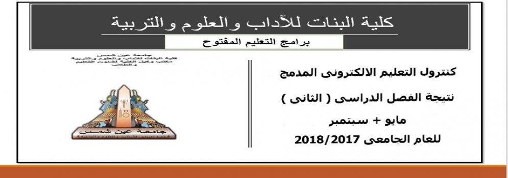 نتيجة برامج التعليم المفتوح الفصل الدراسي الثاني مايو + سبتمبر للعام الجامعى 2017-2018
