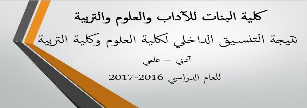 كشوف أسماء الطالبات المستجدات الفرقة الأولي المستجدات للعام الدراسي 2016-2017