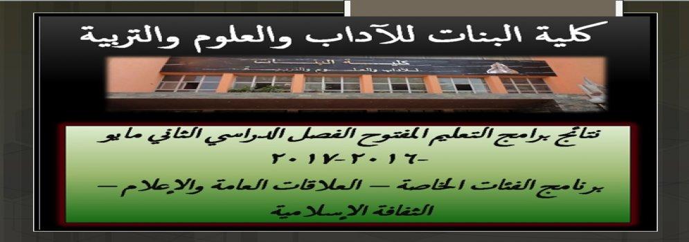 -2016-2017 نتائج برامج التعليم المفتوح الفصل الدراسي الثاني مايو